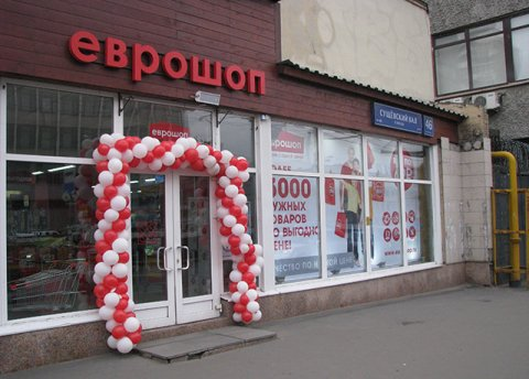 "Магазин ""ЕвроШоп"""