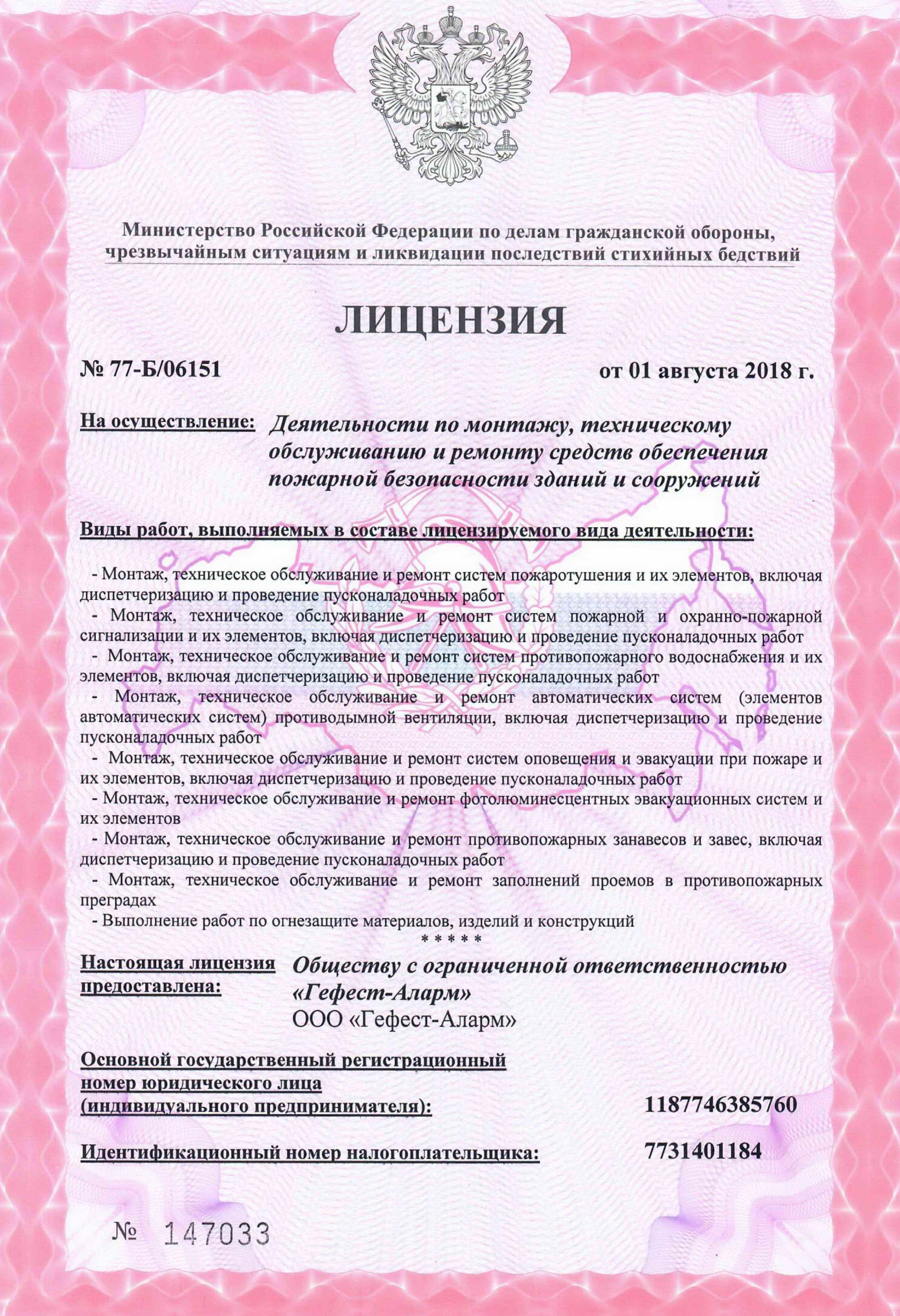 Лицензия МЧС России выданная ООО