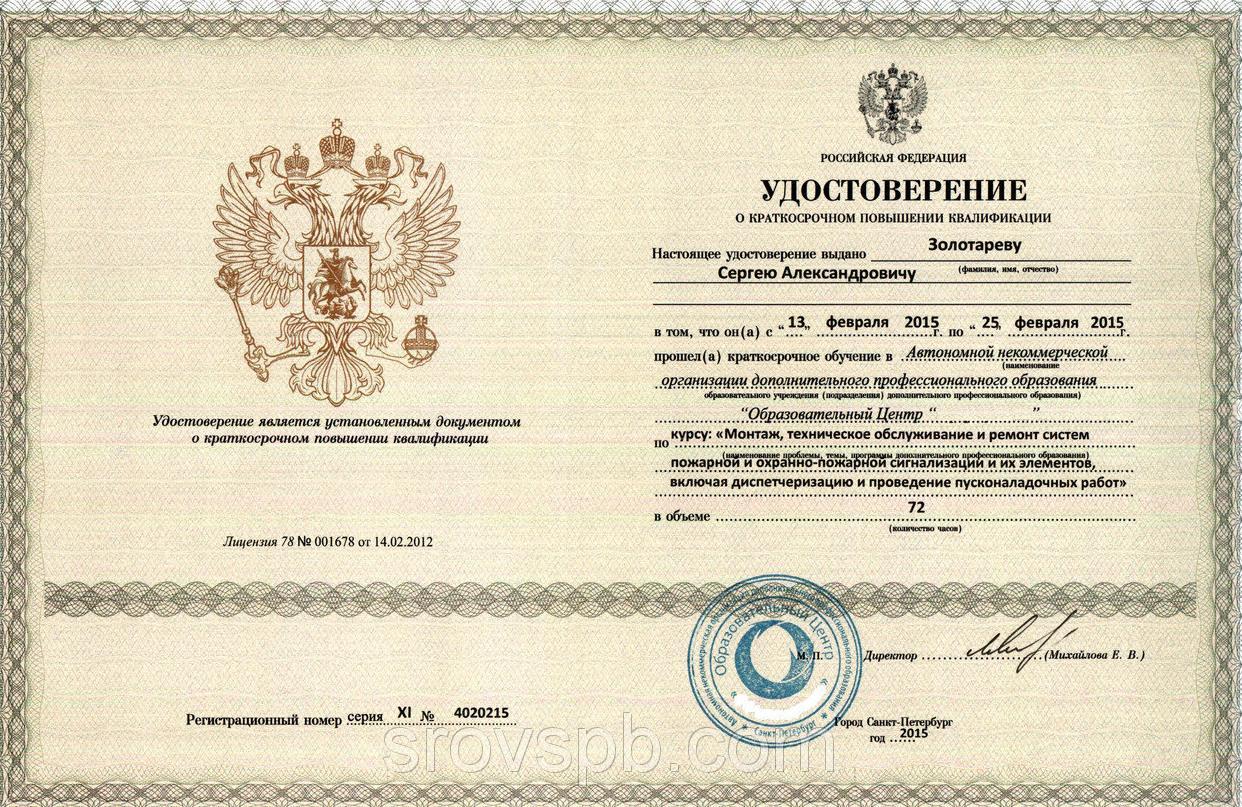 Удостоверение о повышении ООО