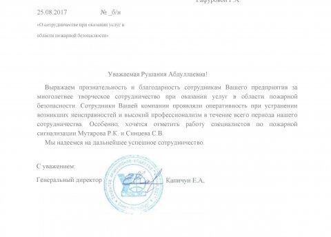 """Благодарность от ЗАО фирма """"Уют"""""""