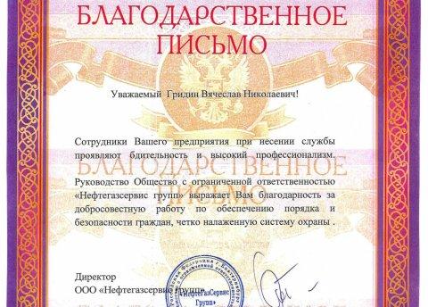 """Благодарность от ООО """"Нефтегазсервис"""""""