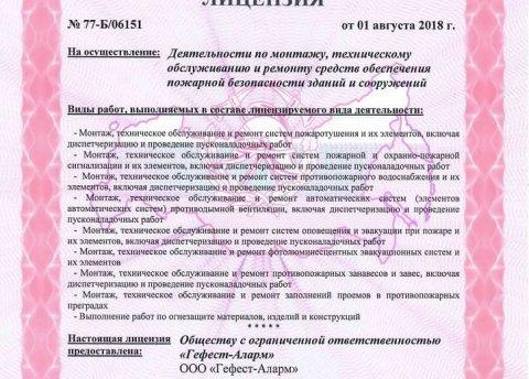"Лицензия МЧС РФ ООО ""Гефест-Аларм"""