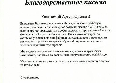 """Благодарность от ООО """"Нестле"""""""