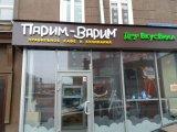 "Магазин кулинария ""Парим Варим"""