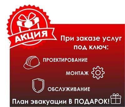 """Акции и скидки от ООО """"Гефест-Аларм"""""""