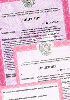Лицензия МЧС под ключ в Москве