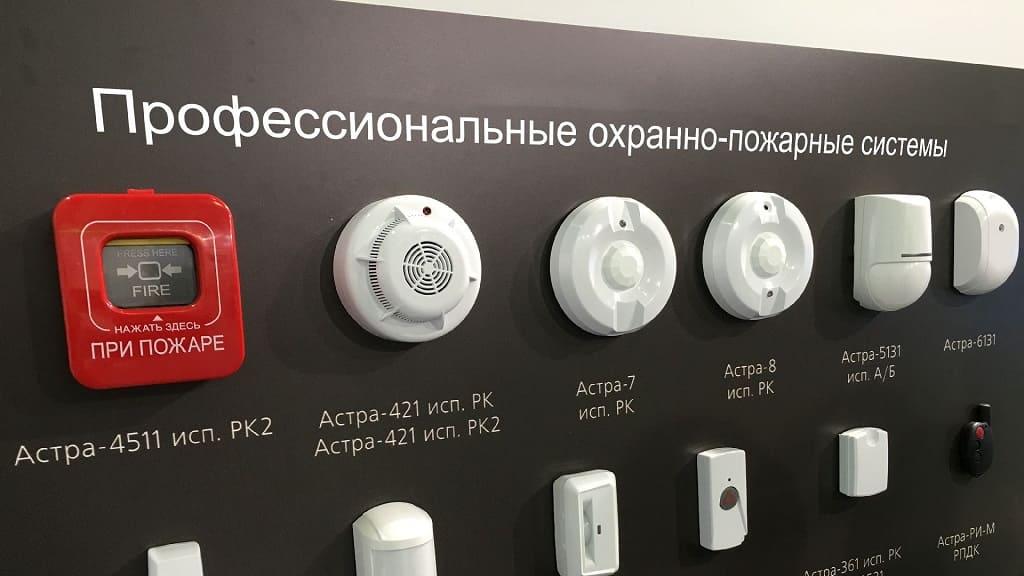 Расчет стоимости охранно-пожарной сигнализации