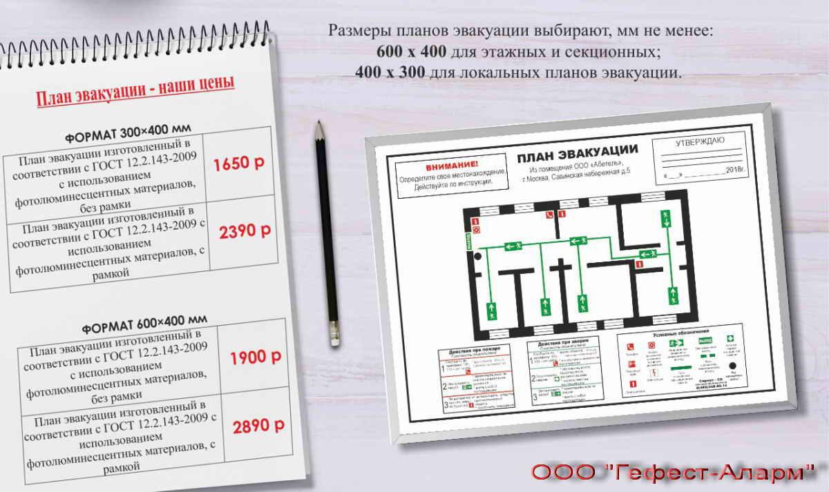 Заказать разработанный план эвакуации