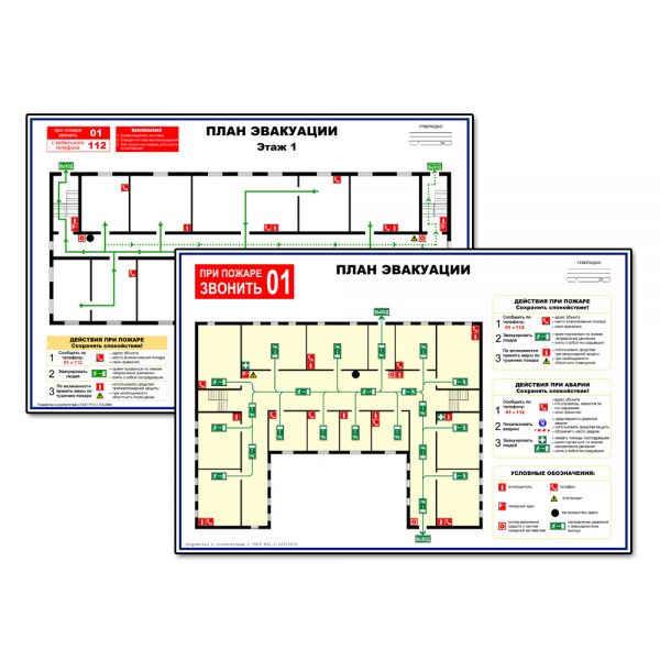 Пример плана эвакуации первого (1) этажа