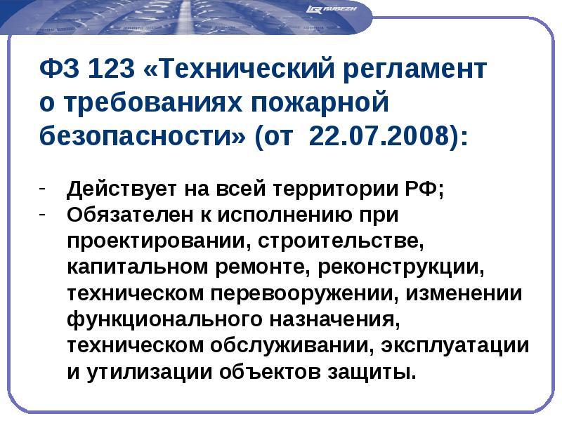Федеральный закон № 123 -ФЗ