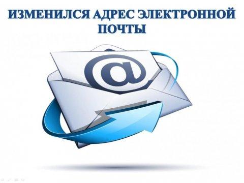 Изменился адрес e-mail
