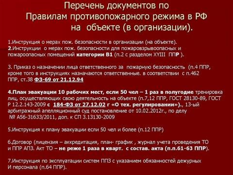 Перечень документов необходимых при проверке органами МЧС РФ